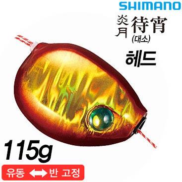 시마노 염월 대소 유동식타이라바 헤드 115g /반유동/라바지깅